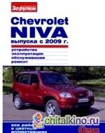 Chevrolet Niva выпуска с 2009 г: Устройство, эксплуатация, обслуживание, ремонт, все работы в цветных иллюстрациях