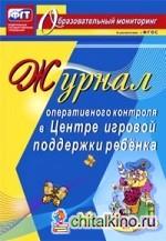 журнал оперативного контроля в доу скачать бесплатно