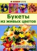 основы флористического мастерства скачать pdf
