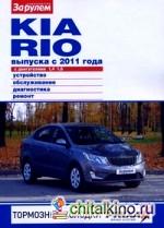 Kia Rio выпуска с 2011 года: Устройство, обслуживание, диагностика, ремонт