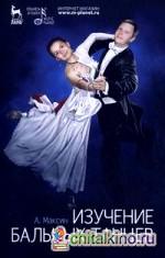 костровицкая 100 уроков классического танца скачать бесплатно