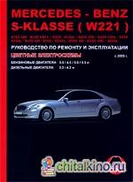 руководство по ремонту мерседес w210 скачать бесплатно