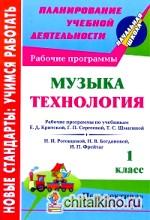 Программа музыка 2 класс критская фгос