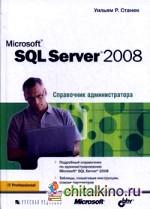 Sql server 2008 руководство администратора для профессионалов