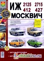 руководство по эксплуатации москвич 2140 скачать бесплатно