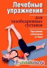 Лечебные упражнения для тазобедренных суставов