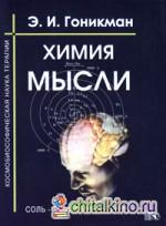 Химия мысли: Соль — основа мышления. Космобиософическая памятка терапии