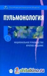 национальное руководство по пульмонологии 2009 скачать - фото 5