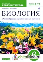 Учебник по биологии 6 класс пасечник читать онлайн