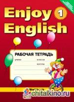 Скачать рабочую программу enjoy english 4 класс
