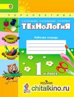 учебник по технологии 4 класс роговцева смотреть по страницам