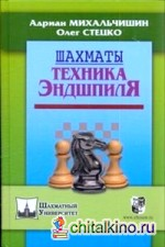 Русский шахматный дом.