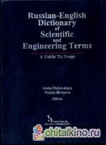 Справочник инженерных технических терминов