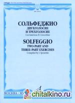 учебник по сольфеджио 4 класс давыдова скачать бесплатно