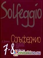 Сольфеджио. 6 класс.