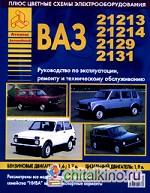 Ваз 2131 Нива Руководство По Ремонту - фото 11