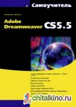 Самоучитель Adobe Dreamweaver CS5: 5